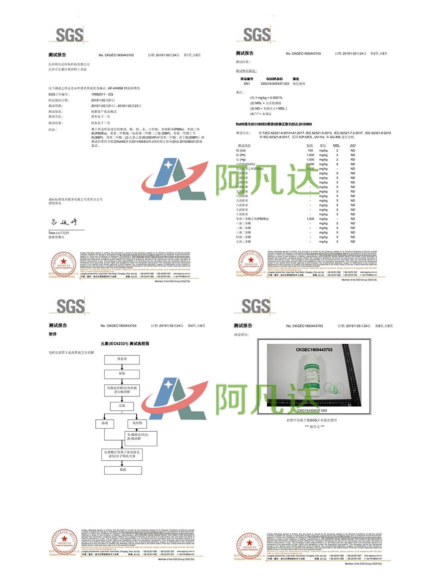 钢筋除锈剂SGS测试.jpg