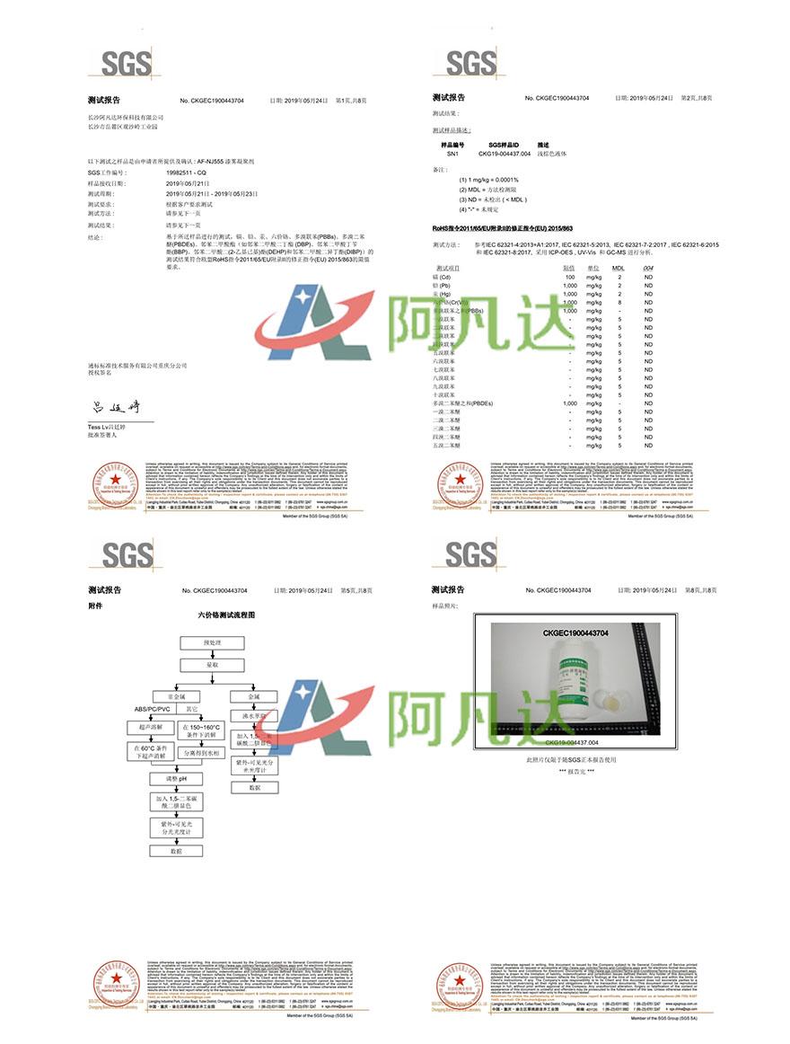 漆雾凝聚剂SGS测试.jpg