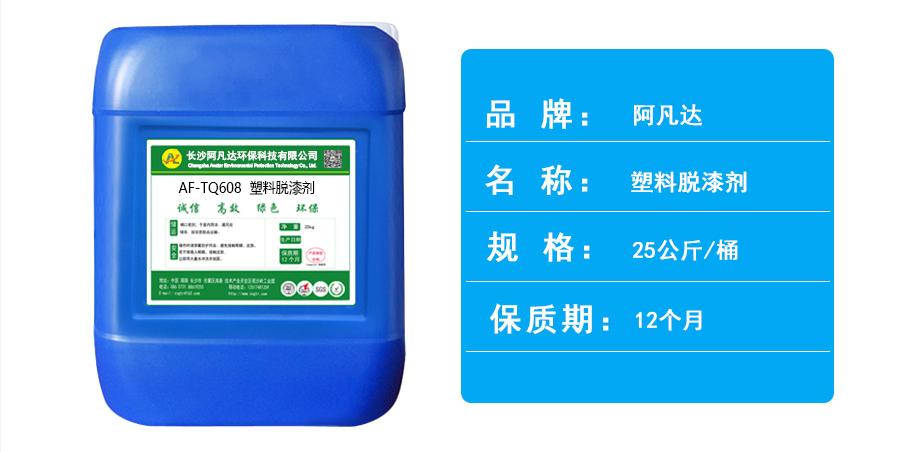 AF-TQ608塑料脱漆剂.jpg